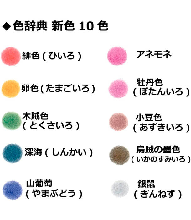Набор карандашей Tombow Irojiten New Color Set CI-REX10CAZ (10 шт)