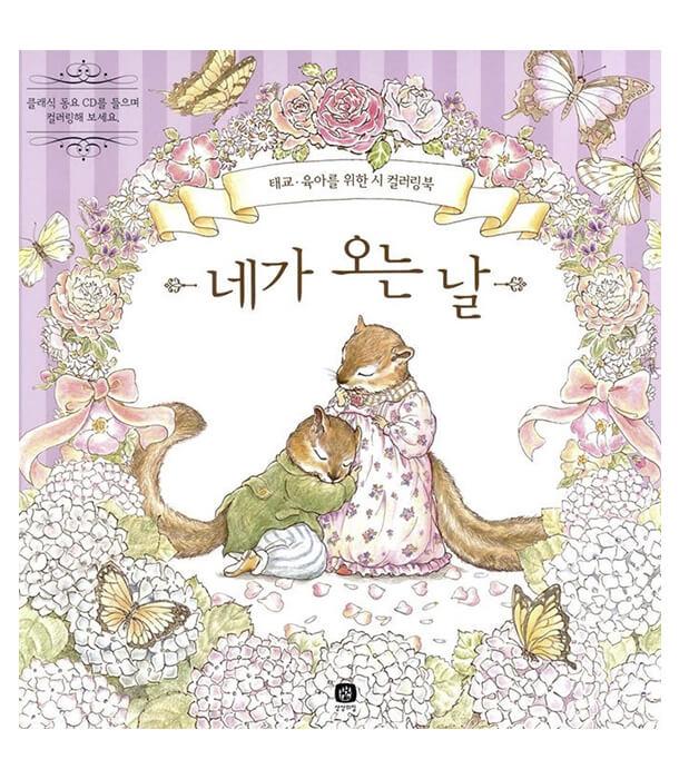 Раскраска The Day We Finally Meet от Kim Yu Jin (изд. Luk House Корея)