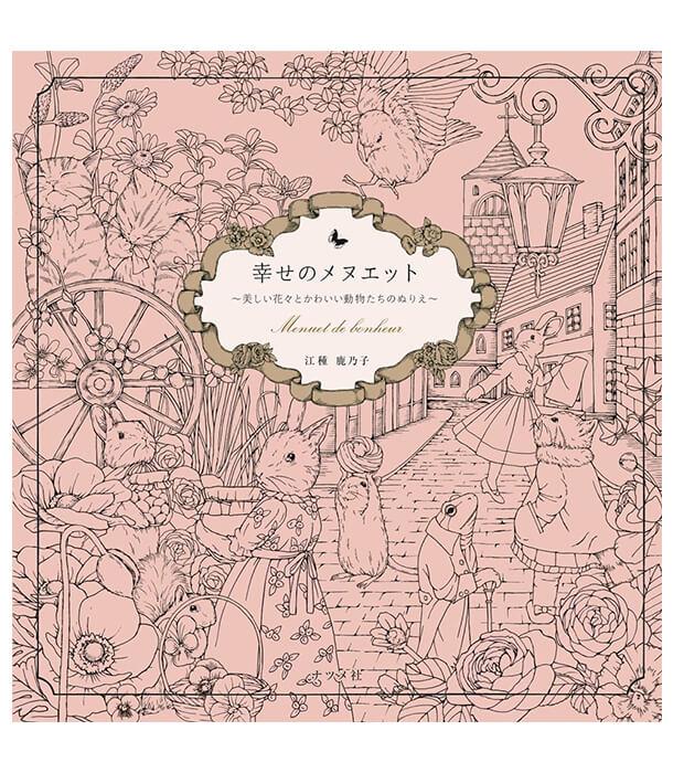 Раскраска Shiawase no Minuet от Kanoko Egusa (изд. Neowing Япония)