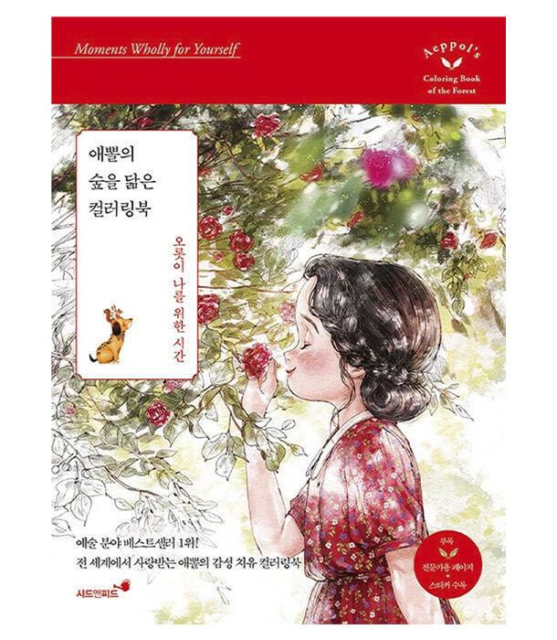 Раскраска Moments Wholly for Yourself от Aeppol (Корея)