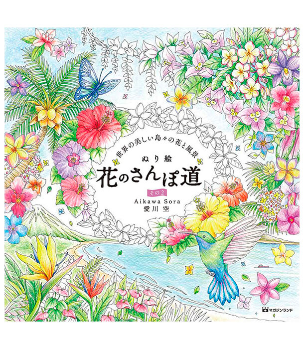 Раскраска Beautiful Flowers and Landscapes of the World 2 от Aikawa Sora (изд. MAGAZINELAND Япония)