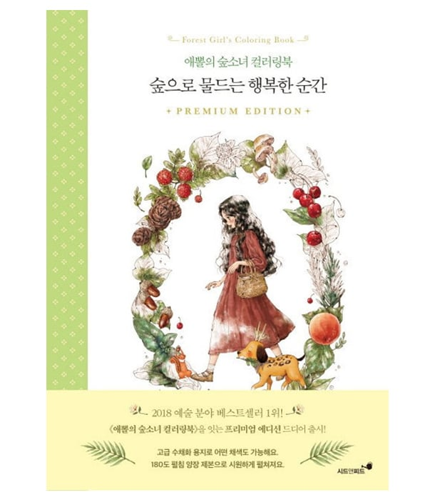 Раскраска Forest Girl's Coloring Book Vol.2 PREMIUM EDITION