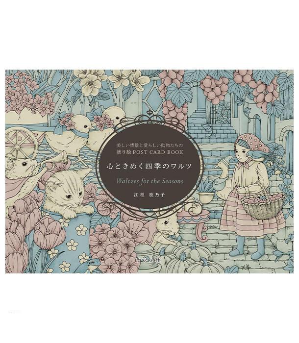 Раскраска Waltzes for the Seasons от Kanoko Egusa (изд. Natsume Япония)