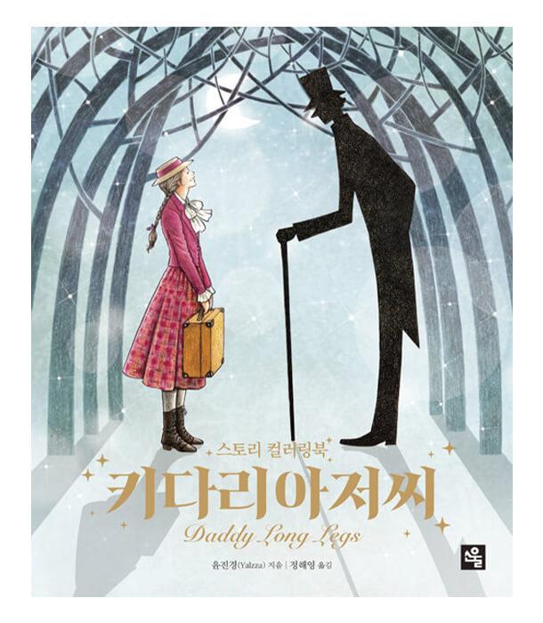 Раскраска Daddy Long Legs от Yalzza (изд. Корея)