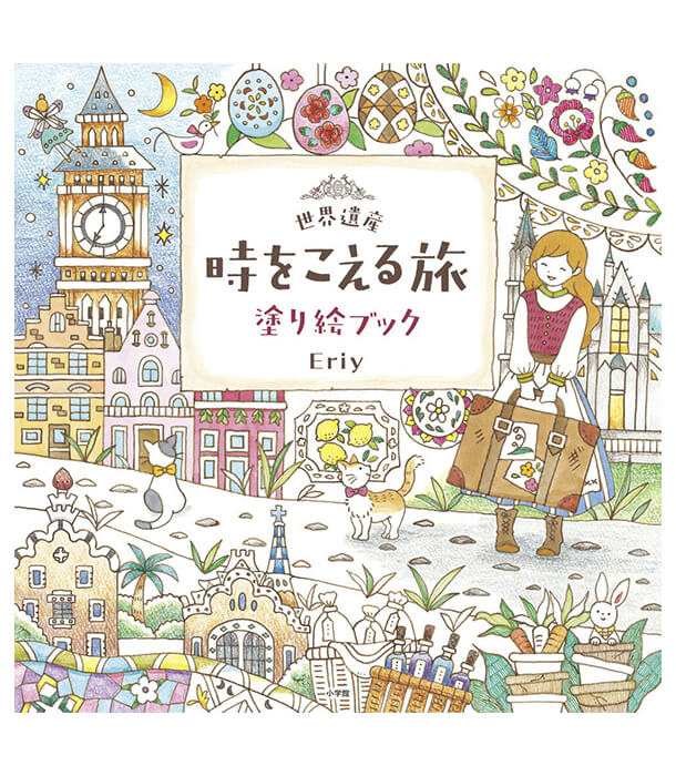 Раскраска 時をこえる旅 塗り絵ブック от Eriy (изд. Япония)
