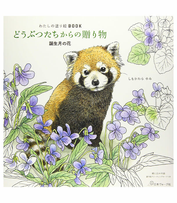 Раскраска Gifts from Animals - Birth Month Flower от Yumi Shimokawa (изд. NIHON VOGUE Япония)