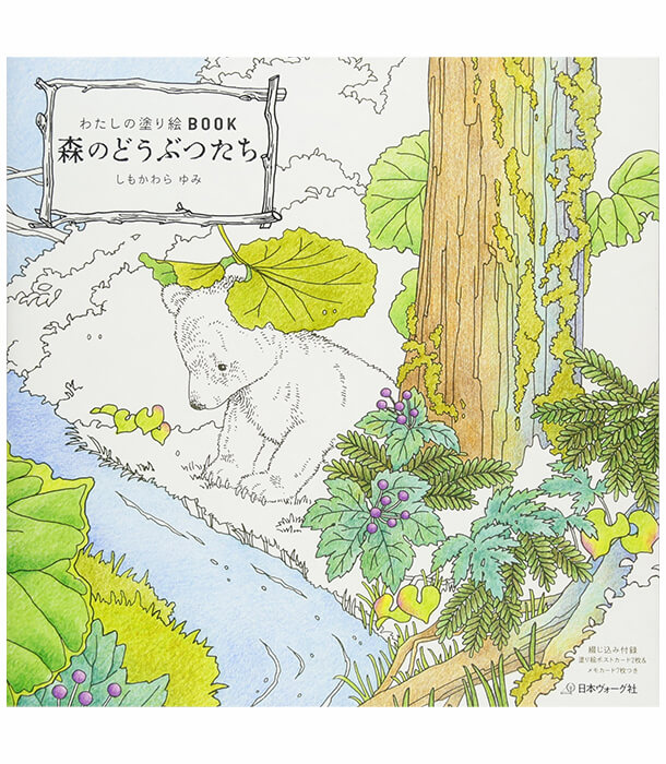 Раскраска Woodland Animal от Yumi Shimokawa (изд. NIHON VOGUE Япония)