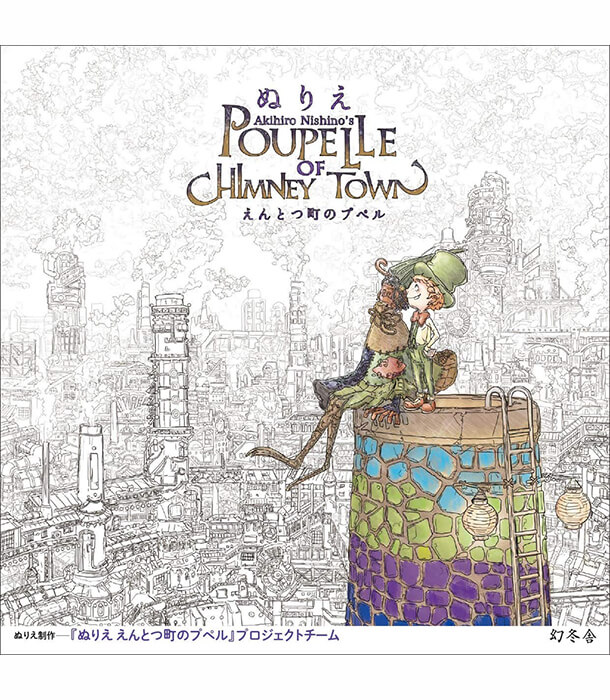 Раскраска Poupelle of Chimney Town от Akihiro Nishino (изд. Gentosha Япония)