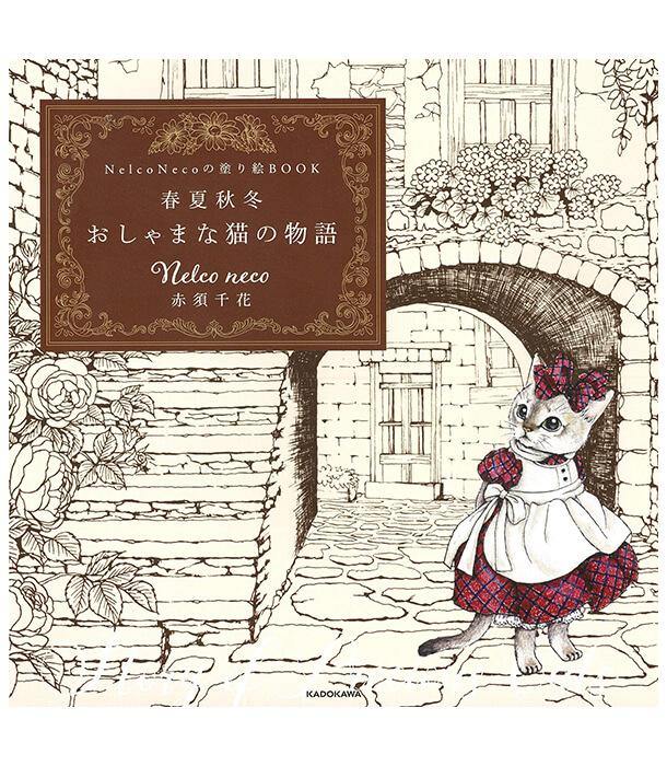 Раскраска The Four Season Stories of Funny Cats от Nelco Neco (изд. KADOKAWA Япония)