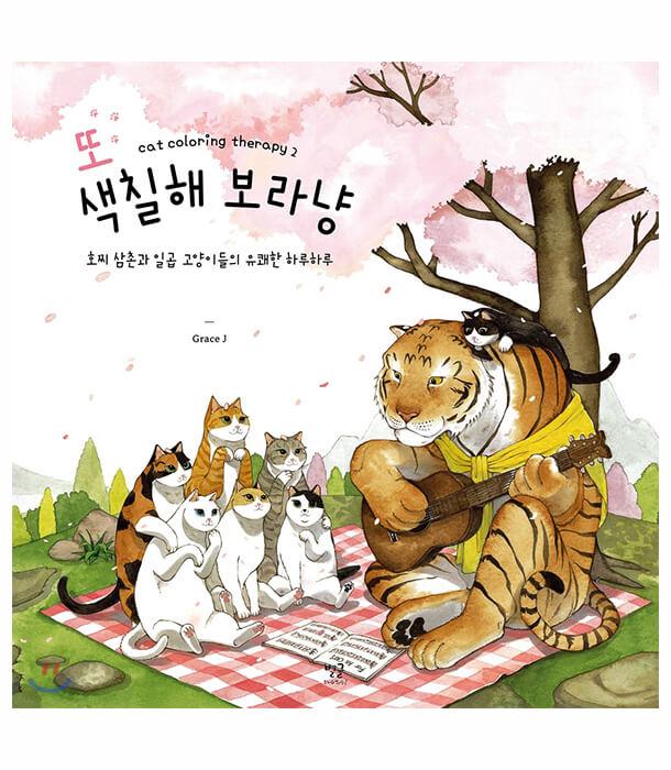 Раскраска Cat Coloring Therapy Vol.2, Cat Coloring Book от Grace J  (изд. 별글 Южная Корея)