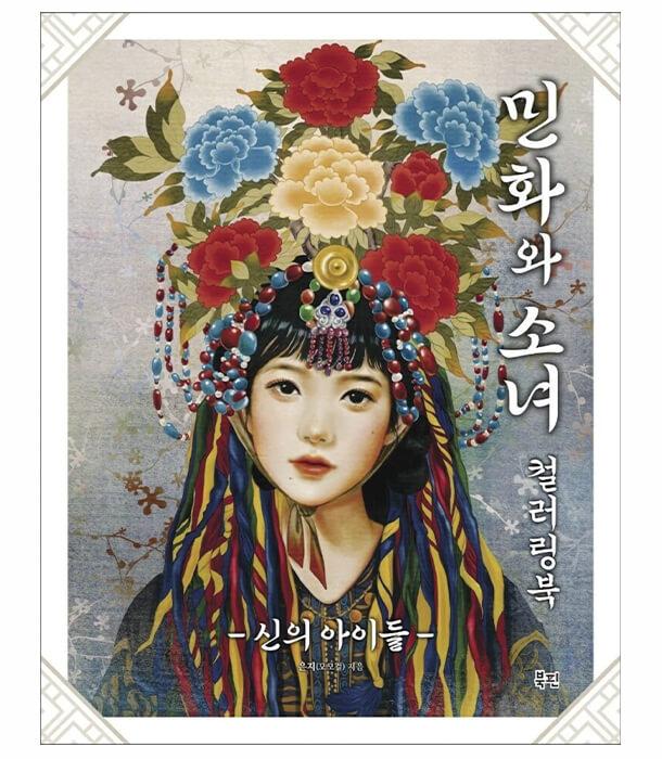 Раскраска Girls with Folk painting Children of God от m.o.m.o girl (изд. 북핀 Южная Корея)