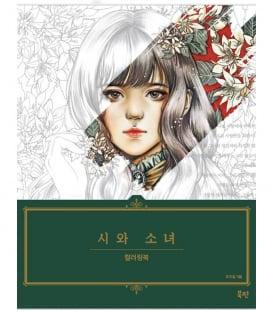 Раскраска Girls with Poem by m.o.m.o girl Vol. 1