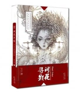 Раскраска Florescence by Gu Ge Li