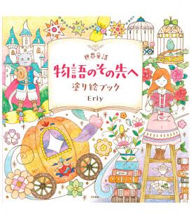 Раскраска Fairy Tales from Around the World, Beyond the Story от Eriy (изд. Shogakukan Япония)
