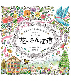 Раскраска Beautiful Flowers and Landscapes of the World от Aikawa Sora (изд. MAGAZINELAND Япония)